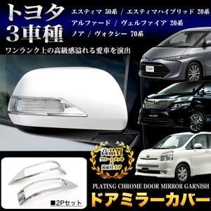 エスティマ50 アルファード/ヴェルファイア20 ノア/ヴォクシー70 ドアミラーアンダーガーニッシュ メッキ 2P|fujicorporation2013