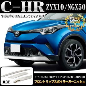 C-HR フロントリップスポイラーガーニッシュ ステンレス製 メッキ 3P|fujicorporation2013