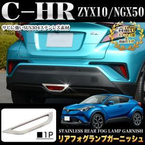 C-HR リアフォグランプガーニッシ ステンレス製 1P|fujicorporation2013