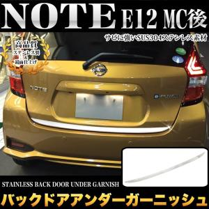 ノート E12 後期 バックドアアンダーガーニッシュ メッキ 1P|fujicorporation2013