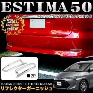 エスティマ 50 系 エスティマハイブリッド 20 系 リフレクターガーニッシュ メッキ 2P|fujicorporation2013