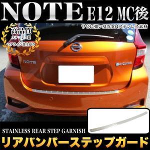 ノート E12 後期 リアバンパーステップガード メッキ 1P|fujicorporation2013