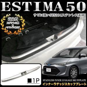 エスティマ 50 系 ハイブリッド 20 系 インナーラゲッジスカッフプレート メッキ 1P|fujicorporation2013