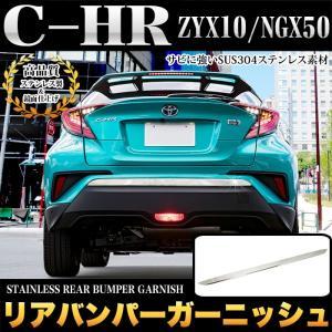 C-HR リアバンパーガーニッシュ メッキ 1P|fujicorporation2013