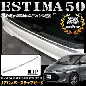 エスティマ 50 系 エスティマハイブリッド 20 系 リアバンパーステップガード 1p メッキ|fujicorporation2013