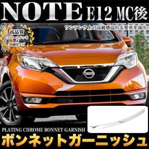 ノート E12 後期 ボンネットガーニッシュ メッキ 1P|fujicorporation2013