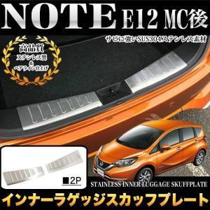 ノート E12 後期 インナーラゲッジスカッフプレート メッキ 2P|fujicorporation2013