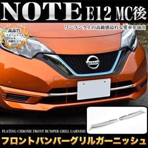 ノート E12 後期 フロントバンパーグリルガーニッシュ メッキ 2P|fujicorporation2013