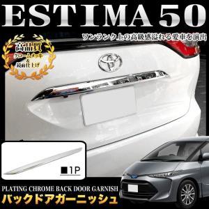 エスティマ 50 系 エスティマハイブリッド 20 系 バックドアガーニッシュ 1p メッキ|fujicorporation2013