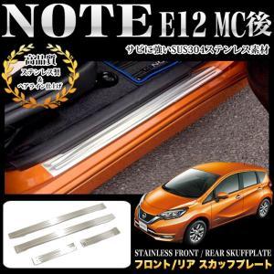 ノート E12 後期 フロント セカンド スカッフプレート メッキ 4P|fujicorporation2013
