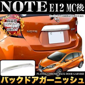 ノート E12 後期 バックドアガーニッシュ メッキ 1P|fujicorporation2013