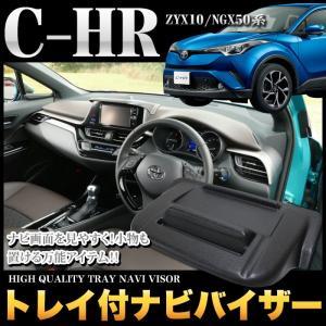 C-HR トレイ付ナビバイザー 表面シボ加工 6P|fujicorporation2013