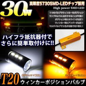 LED T20 30W SMD ウインカーポジション ハイフラ防止抵抗器付 ダブルソケット付 ホワイト×アンバー|fujicorporation2013