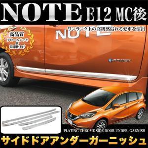 ノート E12 後期 サイドドアアンダーガーニッシュ メッキ 4P|fujicorporation2013