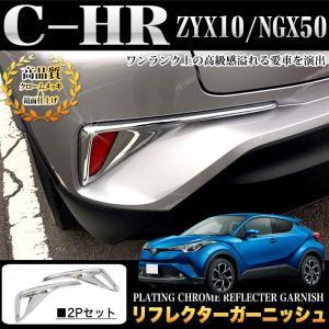 C-HR リフレクターガーニッシュ メッキ 2P|fujicorporation2013