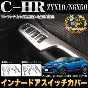 C-HR インナードアスイッチカバー 鏡面 艶消し メッキ 4P|fujicorporation2013