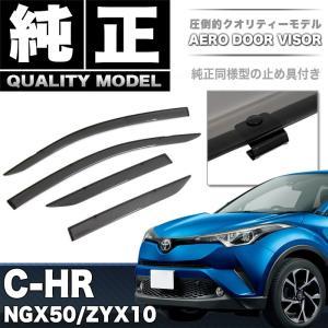 C-HR 全グレード 対応 止め具付き|fujicorporation2013