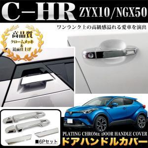 C-HR ドアハンドルカバー メッキ 6P|fujicorporation2013