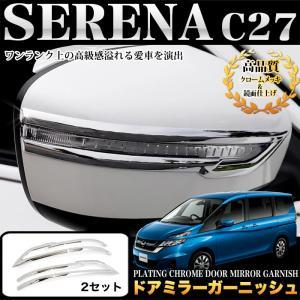 セレナ C27 系 ドアミラーガーニッシュ メッキ 2P fujicorporation2013