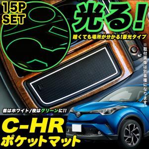 C-HR ZYX10 NGX50 専用 ドアポケットマット 水洗いOK 15P|fujicorporation2013