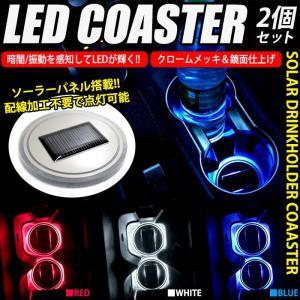ソーラー充電式 LEDコースター センサー付き 配線不要|fujicorporation2013