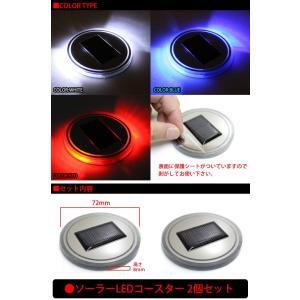 ソーラー充電式 LEDコースター センサー付き 配線不要|fujicorporation2013|06