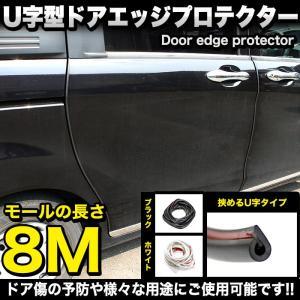 超ロング8m U字型 ドアエッジプロテクター 汎用 fujicorporation2013