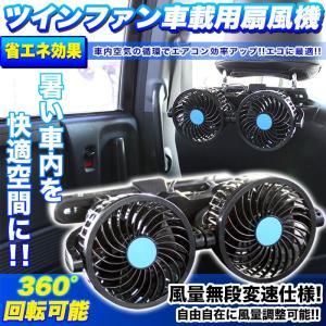 ツインファン 車載用扇風機 後部座席用 角度調整可能 風量無...