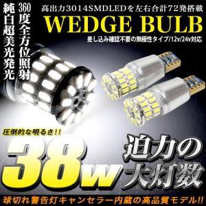 3014SMDLEDチップ ウェッジ球 ポジション球 T10 T15 T16 12v 24v 対応|fujicorporation2013