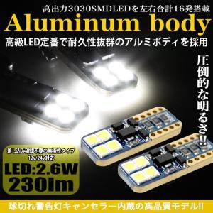 3030SMD LEDチップ 8発 230LM T10/T15/T16 アルミボディ ウェッジ球 12v / 24v 対応|fujicorporation2013