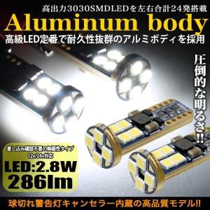 3030SMD LEDチップ 12発 230LM T10/T15/T16 アルミボディ ウェッジ球 12v 24v 対応|fujicorporation2013