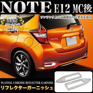 ノート E12 後期 リフレクターガーニッシュ リフレクターカバー クロームメッキ 鏡面 2P|fujicorporation2013