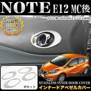 ノート E12 後期 インナードアベゼルカバー ステンレス製 メッキ 4P|fujicorporation2013