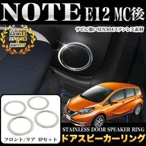 ノート E12 後期 ドアスピーカーリング ステンレス製 メッキ 4P|fujicorporation2013