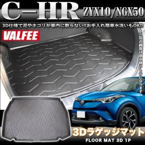 【VALFEE】バルフィー製 C-HR ZYX10 NGX50 系 3D ラゲッジマット フロアマット|fujicorporation2013
