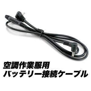 空調 作業 服 用 バッテリー ファン 接続用ケーブル...