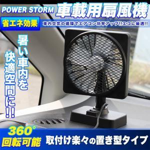 車載用 扇風機 置き型 角度調整可能 12V / 24V シガー電源 fujicorporation2013