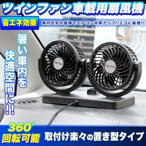 車内空気の循環でエアコン効率アップでエコに最適!!  リアシートにエアコンが付いていない車でもサーキ...