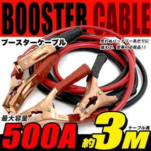 【商品詳細】 ■商品コード:FJ4737 ■新品 ■長さ:約3m ■500A ■12V/24V 対応...