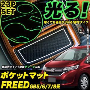 フリード GB5 GB6 GB7 GB8 ポケットマット 水洗いOK 23p|fujicorporation2013