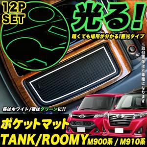 タンク トール ルーミー ジャスティ 900/910 系 ドアポケットマット ラバーマット 12P 水洗いOK|fujicorporation2013