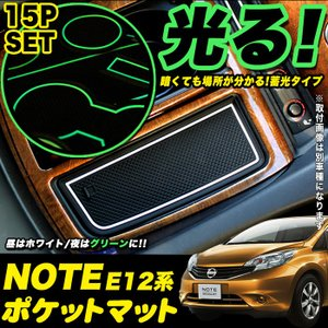 ノート E12系 ポケットマット 水洗いOK 15P|fujicorporation2013
