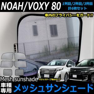 ノア ヴォクシー エスクァイア 80 系 対応 メッシュサンシェード 【大型商品】 fujicorporation2013