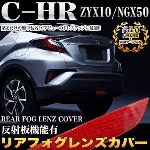 C-HR リアフォグレンズカバー リフレクター 反射板機能有り 1P|fujicorporation2013
