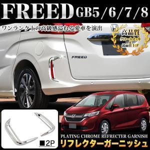 フリード GB5 GB6 GB7 GB8 リフレクターガーニッシュ メッキ 2P|fujicorporation2013