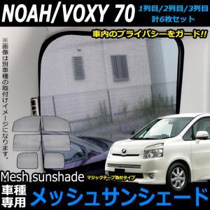 ノア ヴォクシー 70 系 対応 メッシュ サンシェード 【大型商品】 fujicorporation2013