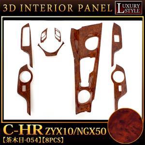 C-HR ZYX10/NGX50 系 3Dインテリアパネル 8P 茶木目|fujicorporation2013