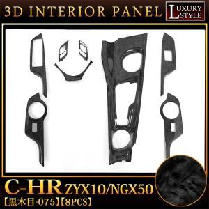 C-HR ZYX10/NGX50 系 3Dインテリアパネル 8P 黒木目|fujicorporation2013