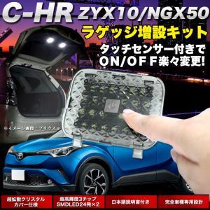 C-HR タッチセンサー付 LED増設ラゲッジランプ 爆光3チップ SMD LED24発×2 計48発 クリスタルレンズ 仕様|fujicorporation2013