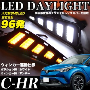 C-HR SMD LED 96発 デイライト ウィンカー連動 クリスタルレンズ 仕様|fujicorporation2013